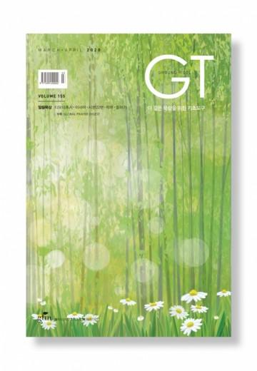 GT 2020.3+4월호