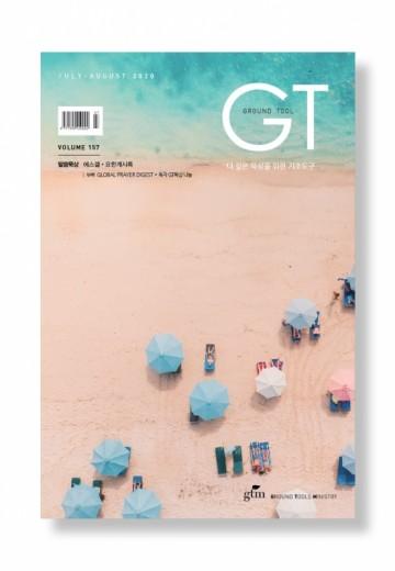 GT 2020.7+8월호