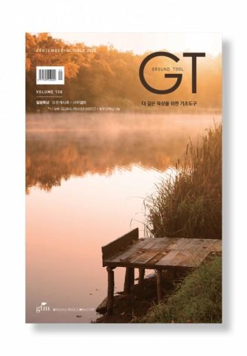 GT 2020.9+10월호