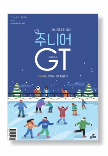 주니어GT 2020.11+12월호