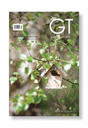 GT 2021.03+04월호