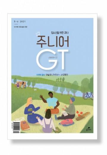 주니어GT 2021.05+06월호
