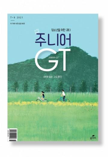 주니어GT 2021.07+08월호